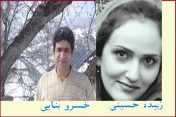 زبیده حسینی- خسرو بنایی