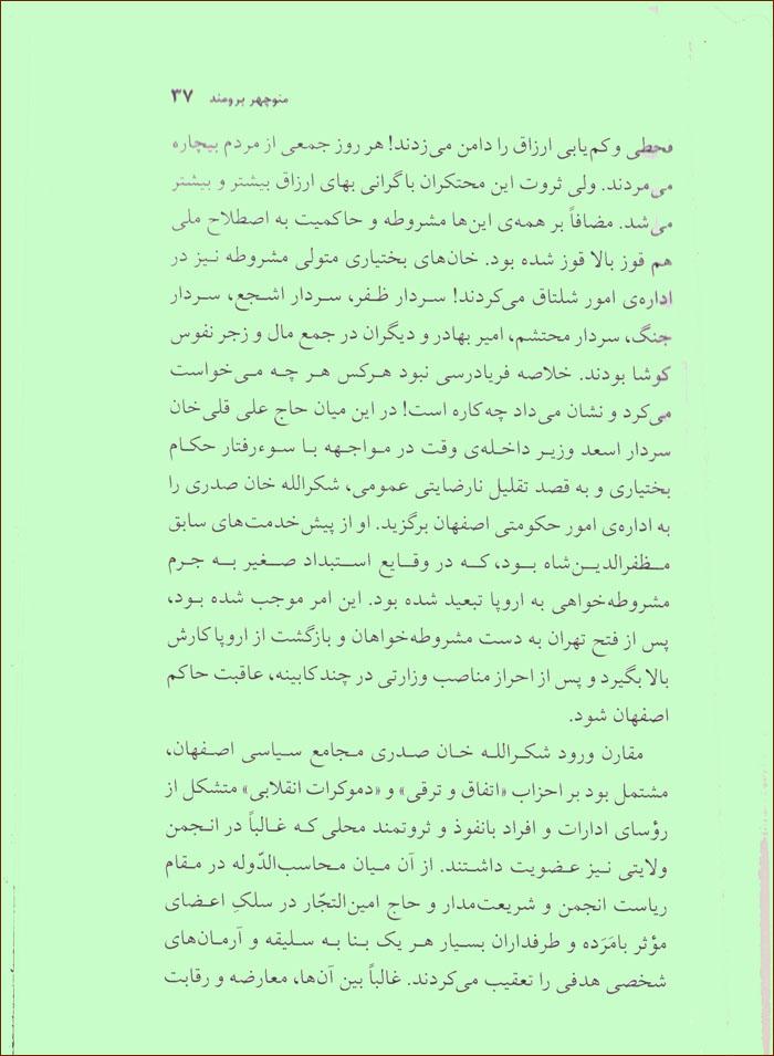 ص copy 37