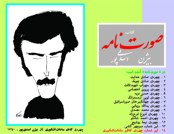 کاظم سادات اشکوری