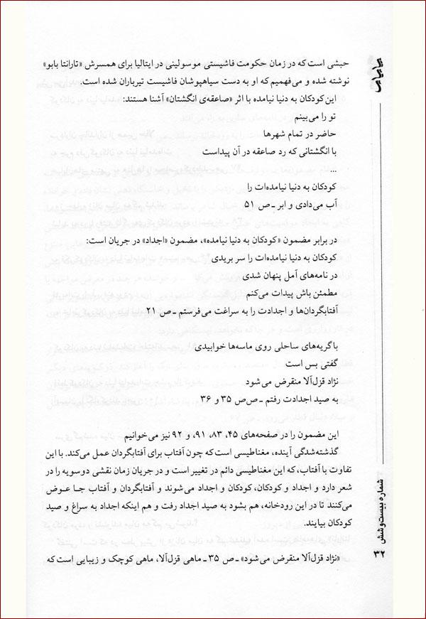شماره 26 ص32