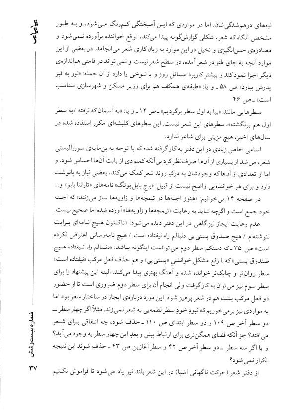 شماره 26 ص37