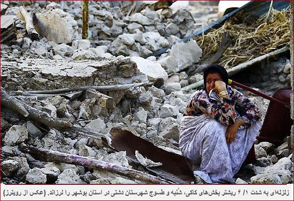 عکسی از زلزلهی بوشهر