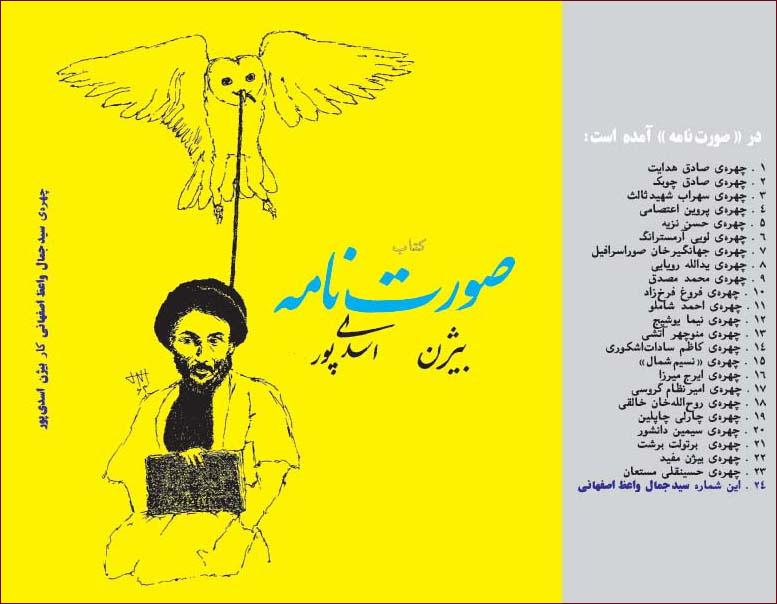 شماره 24 سید جمال ولعظ اصفهانی