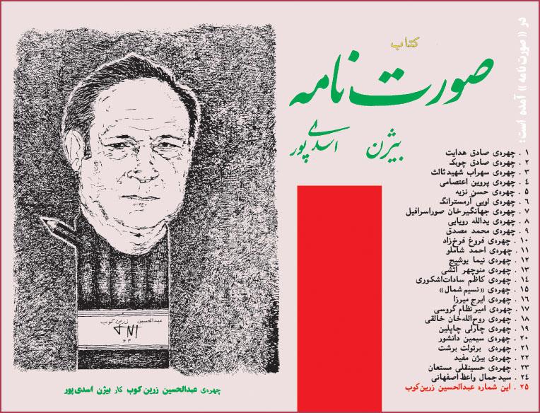 عبدالحسین زرکوب