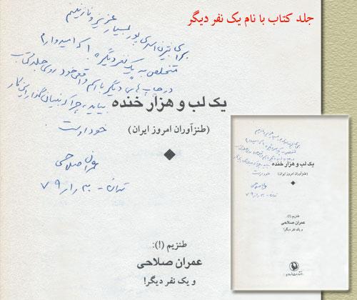 assadipour_slahi3