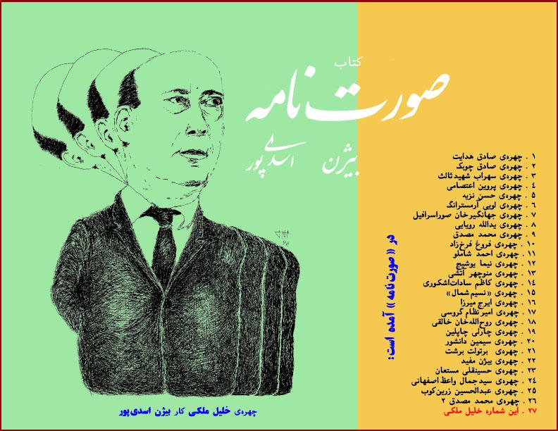 شماره26 خلیل ملکی