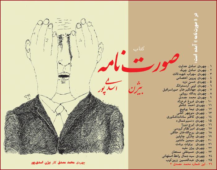 شماره26 محمد مصدق