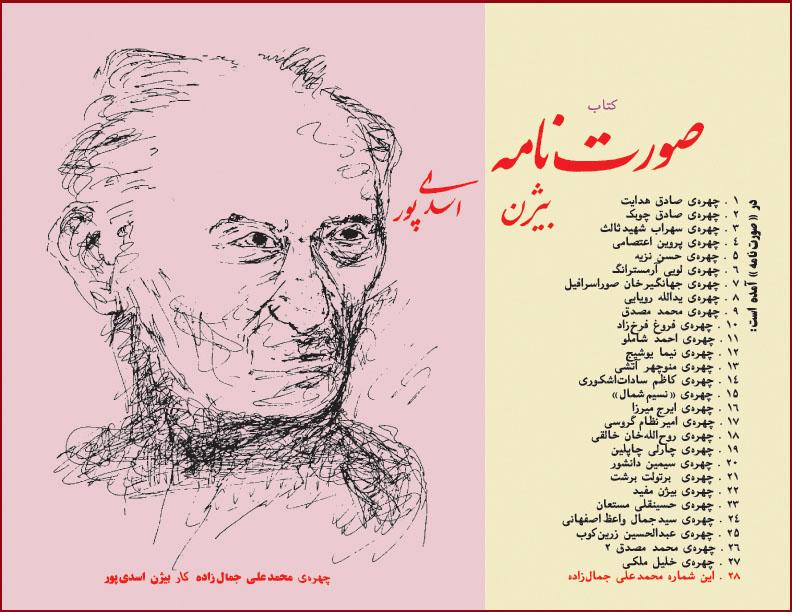 محمدعلس جمالزاده28