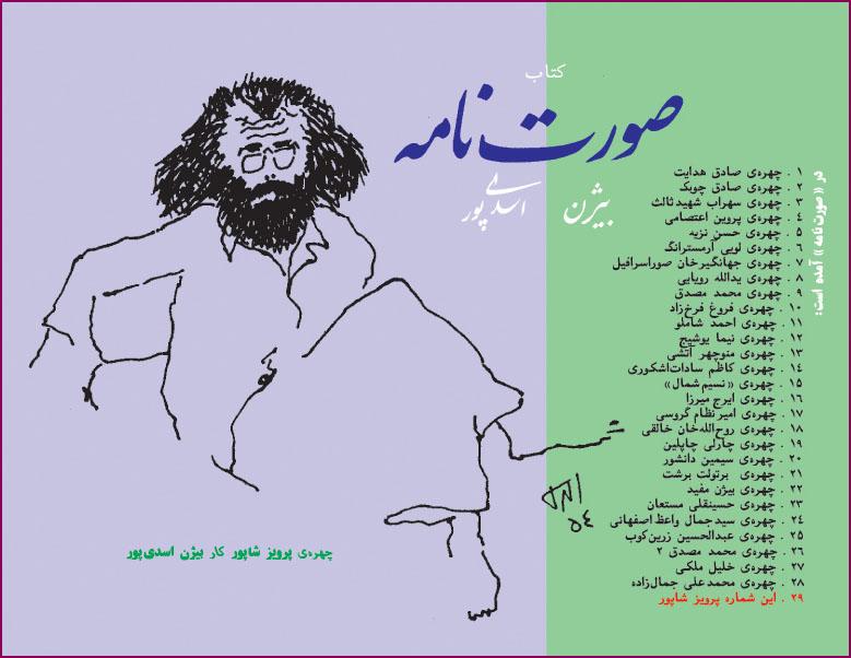 پرویز شاپور29