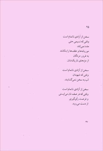   ص 25  نت هایی برای بلبل جوبی شمس لنگرودی