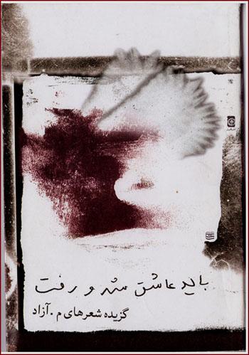 باید محمود مشرف تهرانی