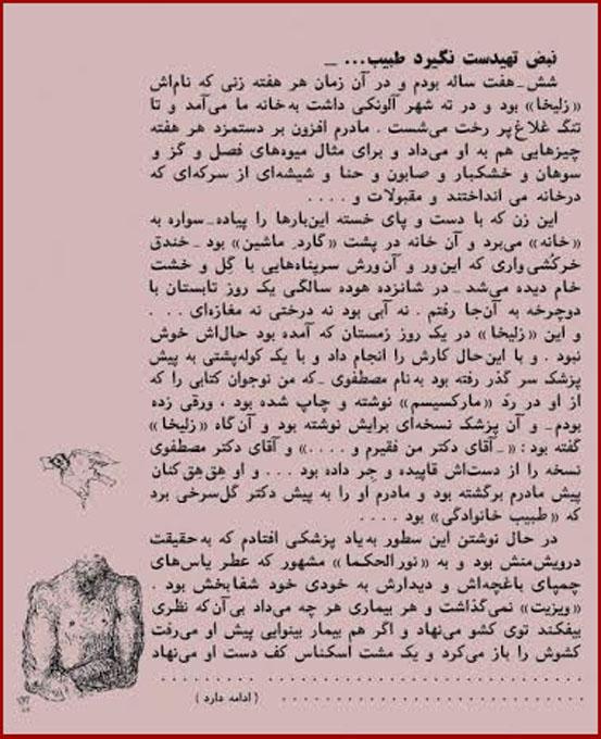 حرف های کترهای28 .