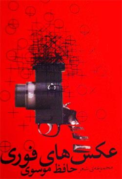 عکسهای فوری -خ=حافظ موسوی