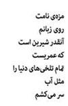 یک شعر از هوشنگ رئوف