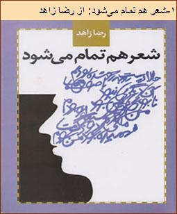 شعر هم تمام میشود- رضا زاهد