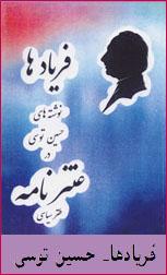 فریادها- حسین توسی