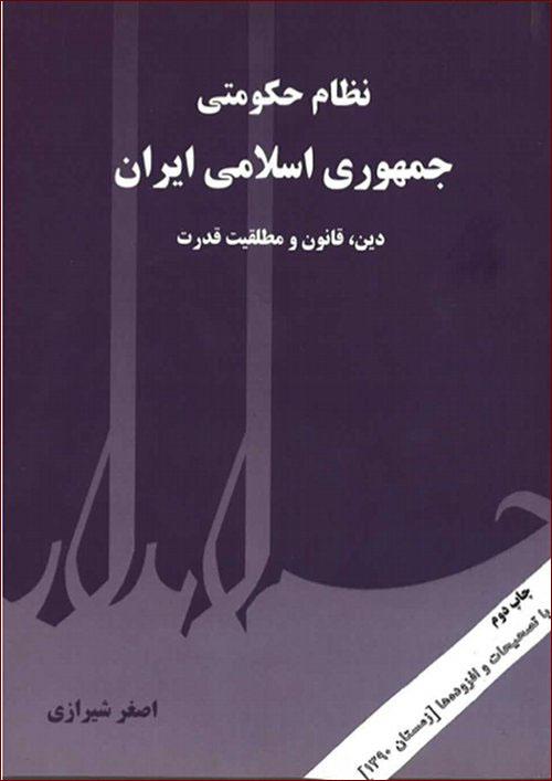 نظام حکومتی جمهوری اسلامی ایران