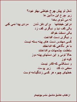 یک شعر از علی عبدالرضایی