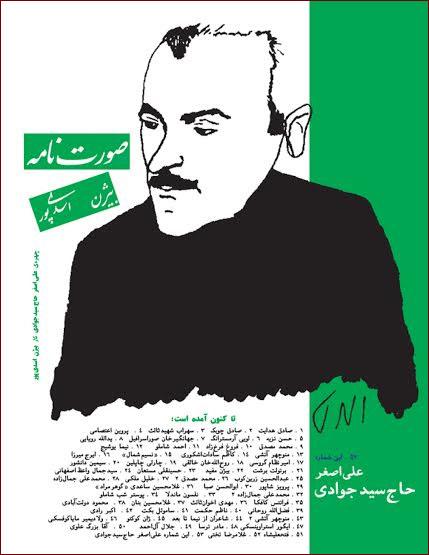 علی اصغر حاجی سیدجوادی53