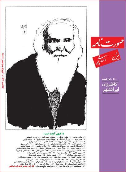 کاظمزاده ایرانشهر 54