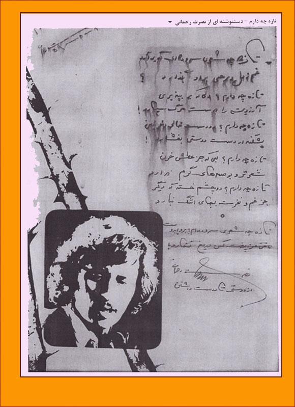 دستخط نصرت رحمانی1