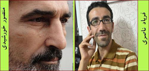 منصور خورشیدی فریاد ناصری