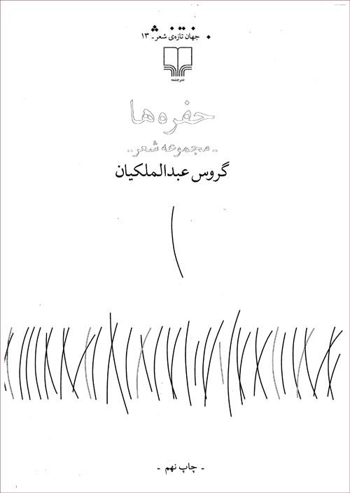 حفرهها - گروس عبدالملکیان-جلد