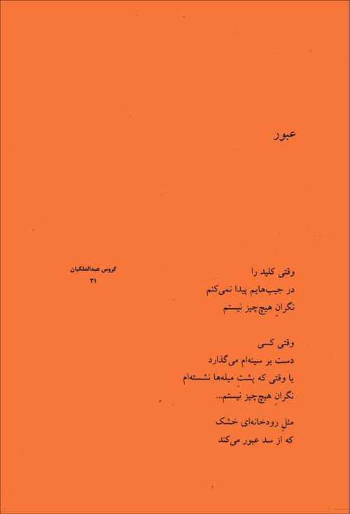 حفرهها - گروس عبدالملکیان-ص1