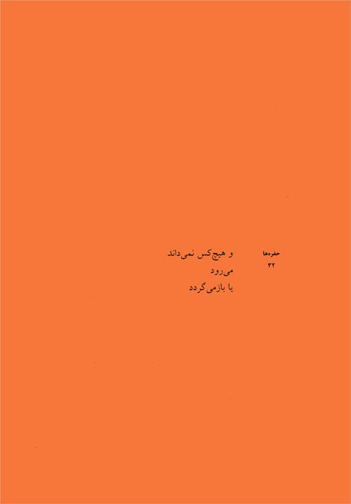 حفرهها - گروس عبدالملکیان-ص2