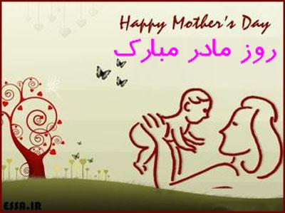 روز مادر2
