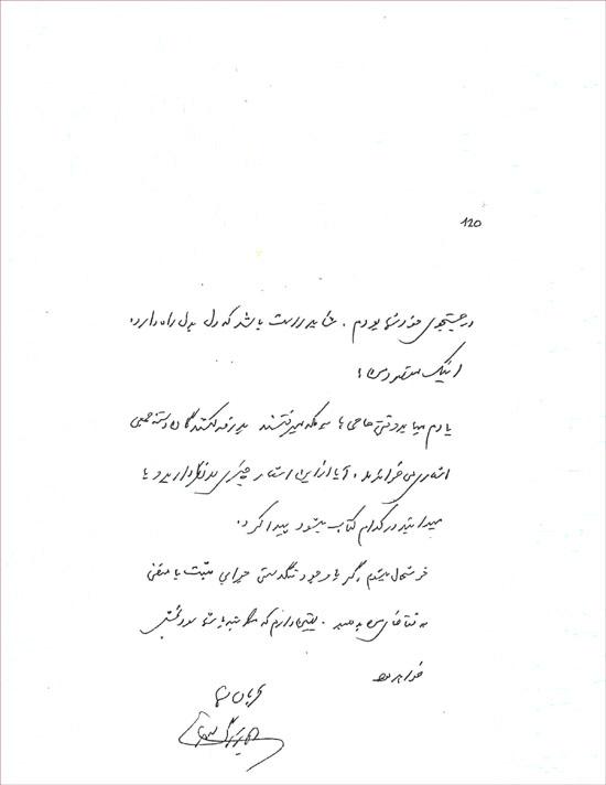 دستخط آقابزرگ علوی 2