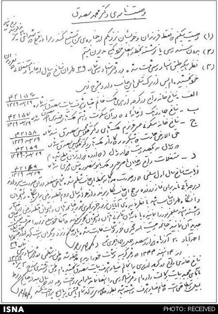 دستخط دکتر محمد مصدق