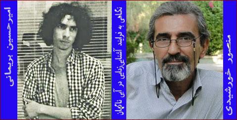 منصور خورشیدی امیرحسین بریمانی