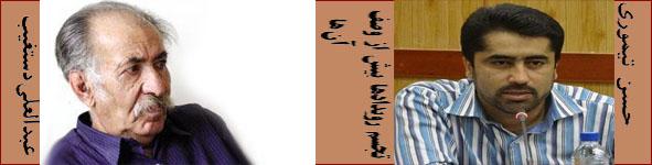 حسن تیموری عبداعلیدستغیب