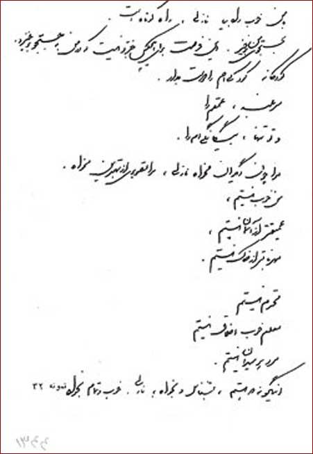 دستخط نادر ابراهیمی