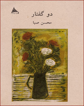 دو گفتار محسن صبا3