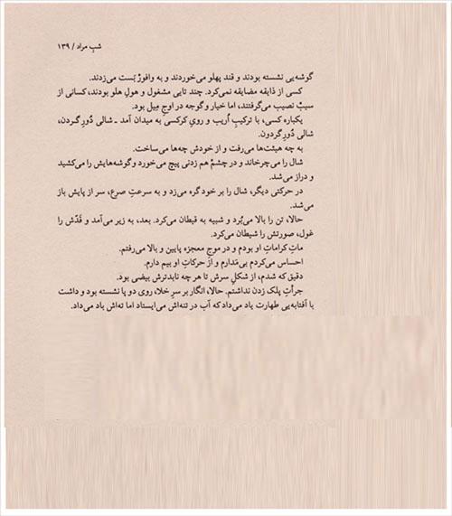 شب مراد1 - 139