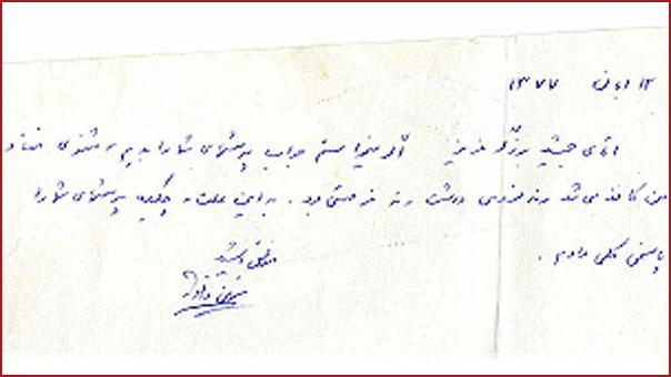 دستخط سیمین دانشور