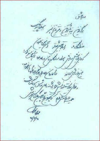 دستخط محمدرضا شجریان