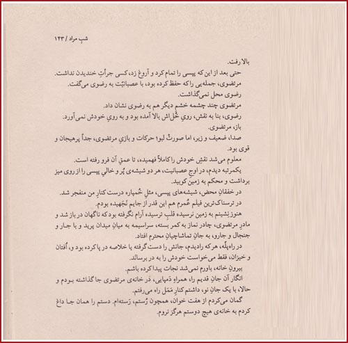 شب مراد 143