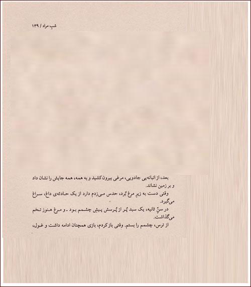 شب مراد2 - 139