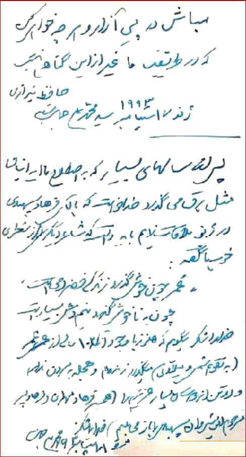 دستخط محمدعلی جمالزاده