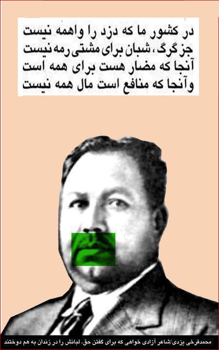 فرخی یزدی