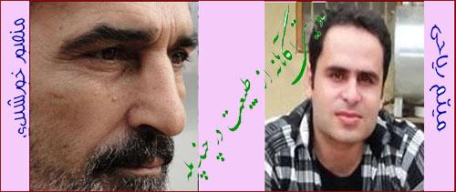 میثم ریاحی منصور خورشیدی