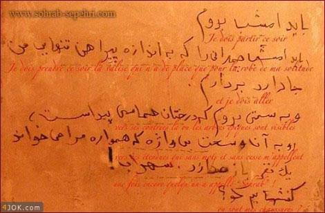 دستخط سهراب سپهری