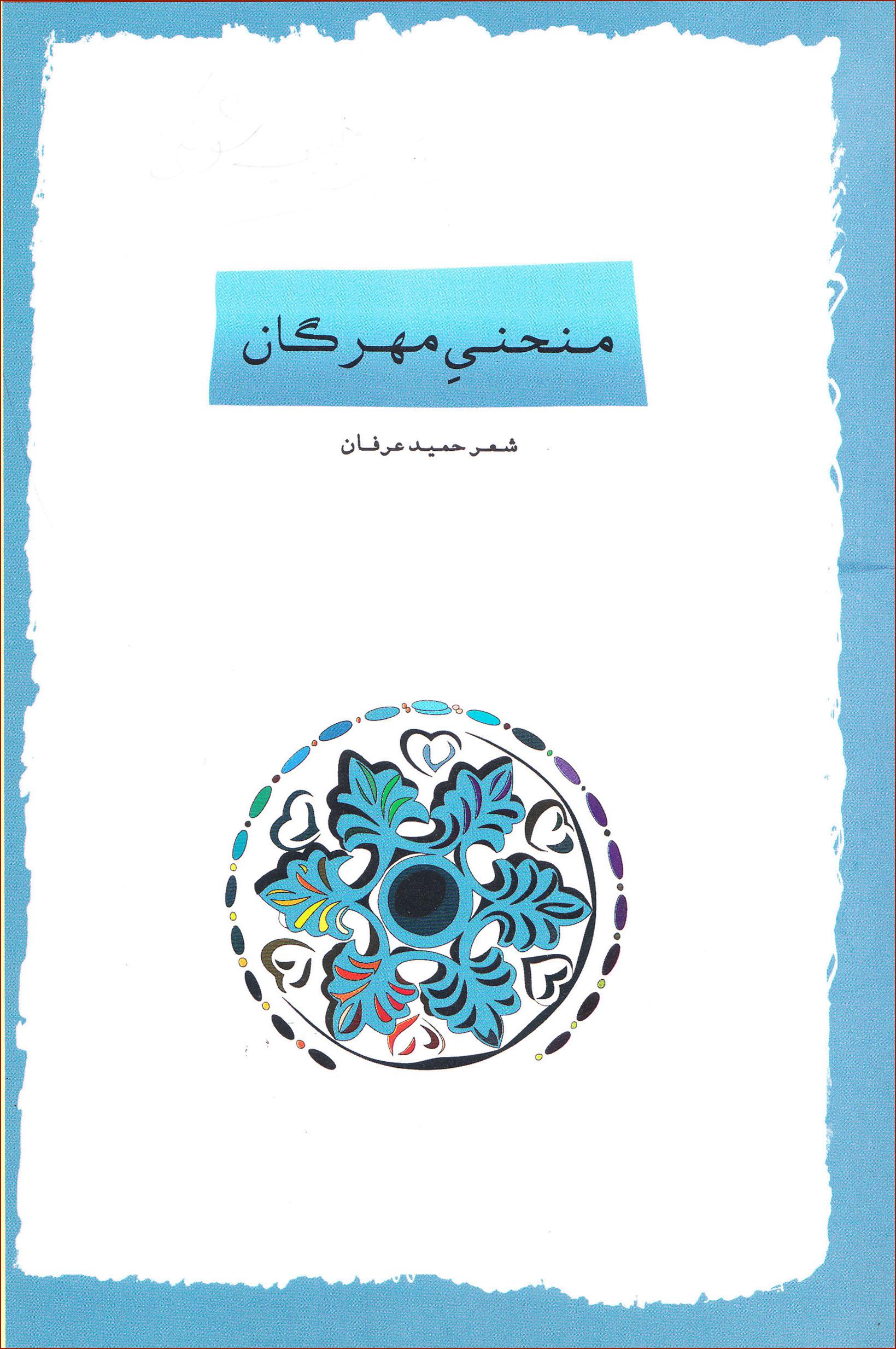 منحنی مهرگان - حمید عرفان