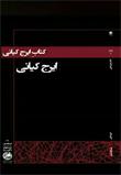 یادداشتی بر کتاب ایرج کیانی امیرحسین بریمانی