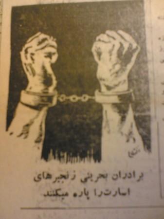 برادران بحريني